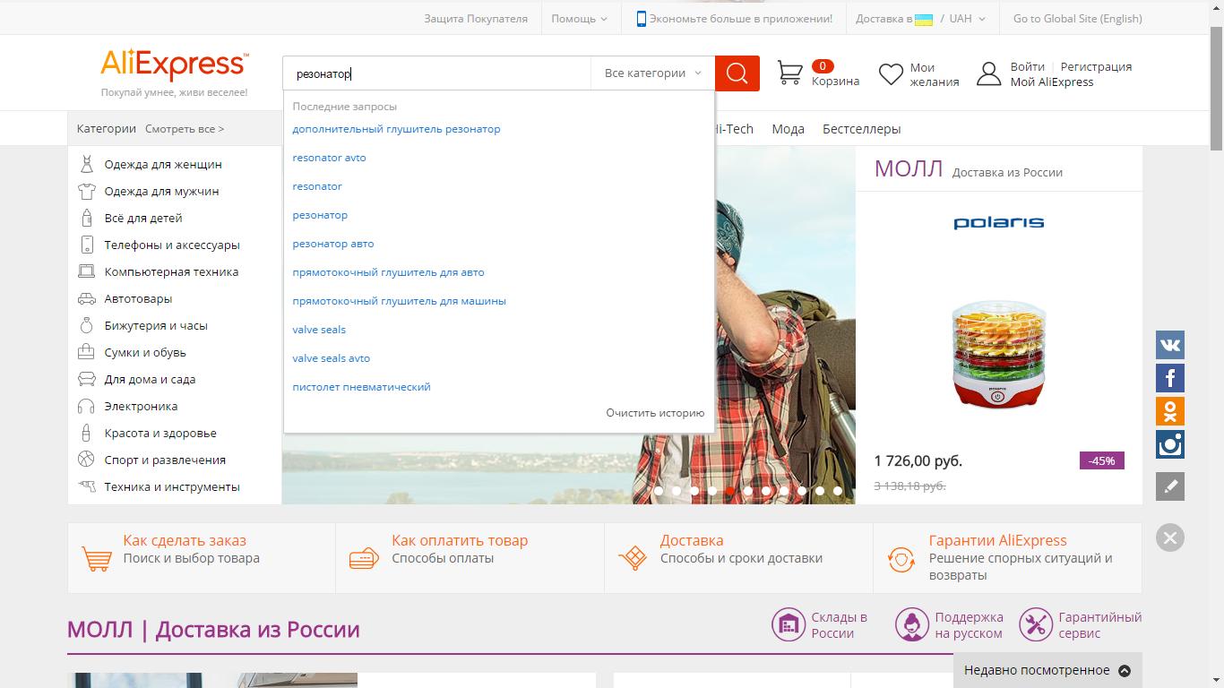 Как сделать сайт алиэкспресс на русском языке