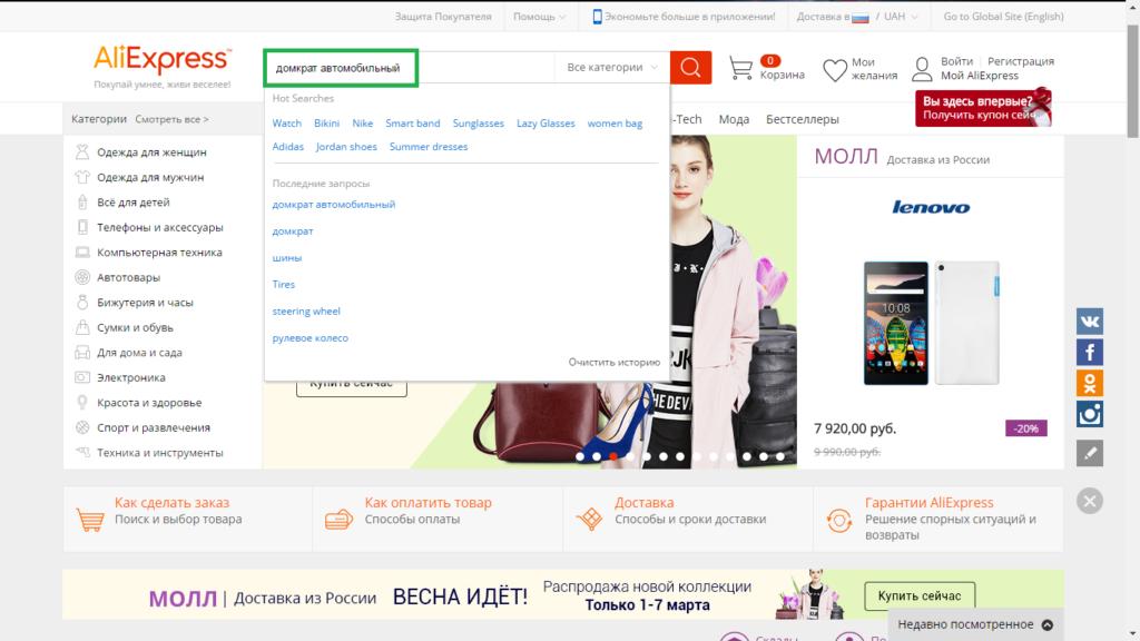 Алиэкспресс на русском языке в рублях планшеты