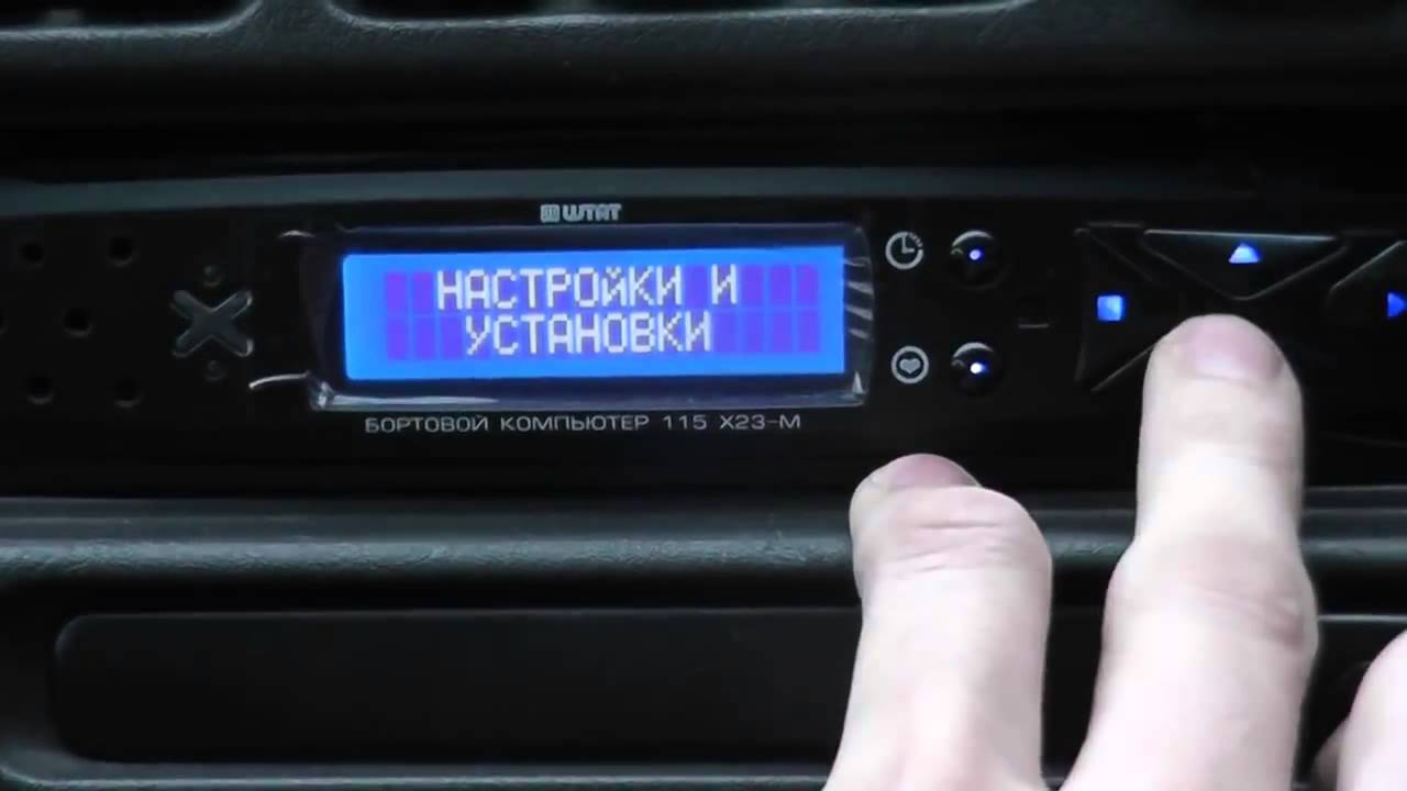 Бортовой компьютер установка своими руками видео