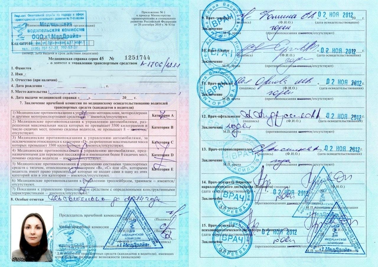 Как узнать номер паспорта по фамилии онлайн