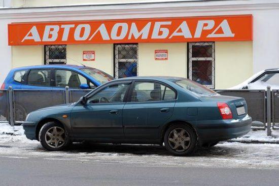 Автоломбард для ваз займы под залог документы от автомобиля